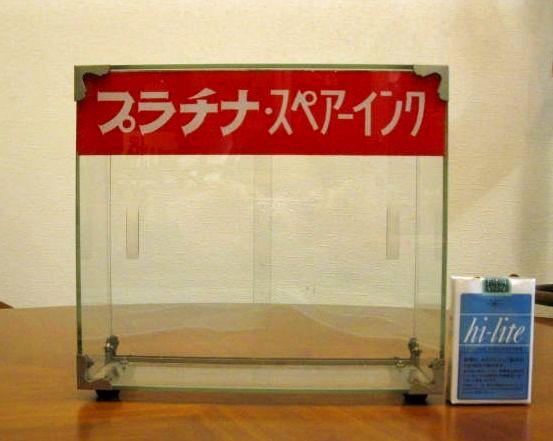 画像1: ガラスケース◇コレクションケース◇プラチナ・スペアーインク